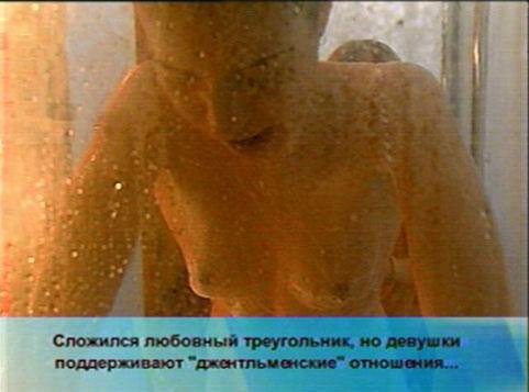 Секс в реалити шоу за стеклом